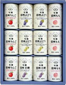 (長野)アルプス MCG-220 信州ストレートジュース 【商品内容】160g缶×12本 コンコード・ナイアガラ・巨峰×各2本 りんご・もも×各3本