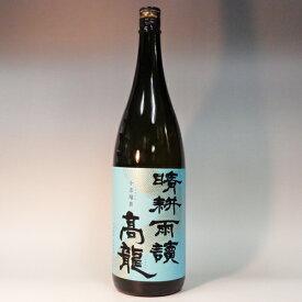 (鹿児島)晴耕雨読 高龍(たかおかみ)1800ml 30% 芋焼酎 小菜瑞貴(こなみずき)低温発酵・低温蒸留