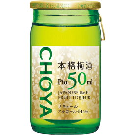 s【送料無料60本入りセット】チョーヤ梅酒 ピオ(Pio) 容量:50ml 梅の実:10ml アルコール分:14%
