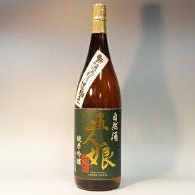 製造年月2019年2月(千葉)五人娘 自然酒 純米吟醸酒 1800ml 生もと