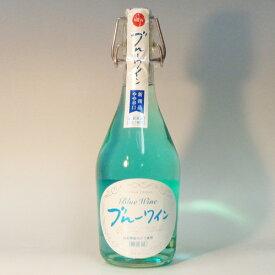(山梨)ブルーワイン 500ml