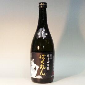(山形)黒ばくれん 超辛口吟醸 720ml 生詰 要冷蔵 亀の井酒造 限定品 くどき上手