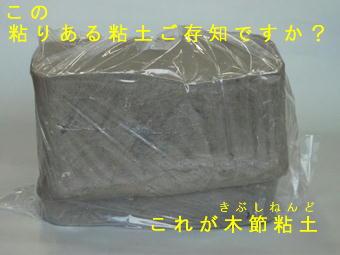 原型木節粘土徳用20kg