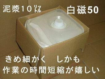 陶芸粘土「白磁50」(泥漿)10L