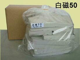 陶芸粘土 「白磁50」(プレスケーキ)20kg