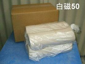 陶芸土 白磁50(真空土練機掛け) 20kg 陶芸 粘土
