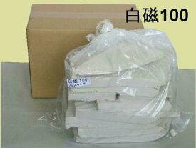 陶芸粘土・磁器土 「白磁100」(プレスケーキ) 20kg 陶芸 粘土