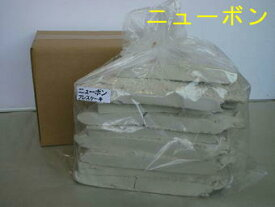 陶芸粘土 磁器土「ニューボン」(プレスケーキ 20kg 陶芸 粘土