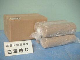 陶芸土 磁器粘土「C土」(真空土練機掛け) 20kg 陶芸 粘土