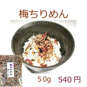 生ふりかけ 梅ちりめん 50g  ひじき 梅 ご飯のお供 お弁当に おにぎり 具材 便利