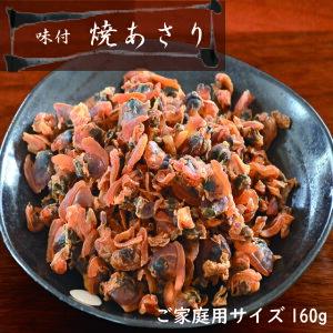 乾燥貝 焼あさり 160g 送料無料 珍味 おつまみあさり アサリ 浅利 便利 そのまま食べるあさり 炊き込みご飯 味噌汁 ぬた和え
