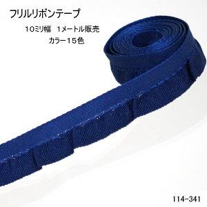 【リボン1メートル】フリルリボン(10ミリ幅)1メートル販売 日本製 ノンストレッチ フリルテープ カラー16色(114-341)フリルテープ