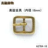 【真鍮鋳物】四角バックル(内径18mm)日本製真鍮無垢美錠1個販売(A2784-18)