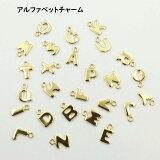 アルファベットチャーム(N〜Z)2色日本製小サイズ一個販売(B-243-2)