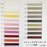 【マスク用ゴム】ストレッチサテンテープ(平ゴム6ミリ)6mm幅1メートル販売日本製45色(114-329)白・桃