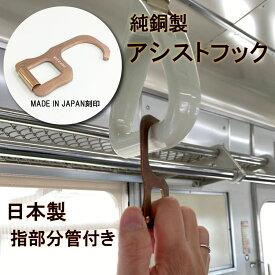 【日本製】純銅 アシストフック ドアオープナー 抗菌素材銅99.9% つり革フック 触らない