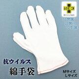 【抗菌手袋】抗ウイルス加工綿手袋綿100%銀系抗菌剤1双販売MサイズLサイズ白手袋