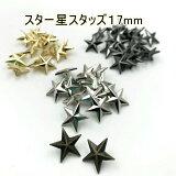 17mm星スタッズ日本製1個販売4色黒ニッケルアンティークゴールドニッケルカラー座金付き(GF255-17)