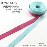 【リボン1メートル】両面サテンリボン(6ミリ幅)1メートル販売 日本製 ポリエステルサテンリボン カラー86色(131-500)