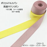 【リボン1メートル】両面サテンリボン(15ミリ幅)1メートル販売 日本製 ポリエステルサテンリボン 白 赤 ピンク カラー86色(131-500)