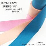 【リボン1メートル】両面サテンリボン(32ミリ幅)1メートル販売 日本製 ポリエステルサテンリボン 白 赤 ピンク カラー86色(131-500)