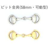 ビット金具☆56mm☆日本製☆一個販売
