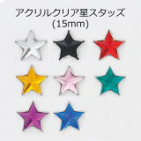 アクリルクリア星スタッズ☆15mm☆日本製☆1個販売☆座金付き(P2703-15)