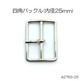 四角バックル(内径25mm) 4色 日本製 一個販売(M2763-25)