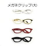 メガネクリップ☆3色☆日本製☆1個販売(Z1189-1)