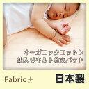 ピュアオーガニックコットンガーゼ綿入りキルト敷きパッド ベビーサイズ【日本製 エコテックス認証】【ファブリックプラス Fabric Plus】