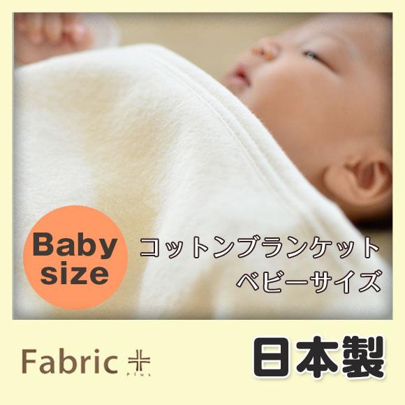 綿毛布(コットンブランケット) ベビーサイズ【綿100% エコテックス認証 日本製 綿毛布】【送料無料】【ファブリックプラス Fabric Plus】