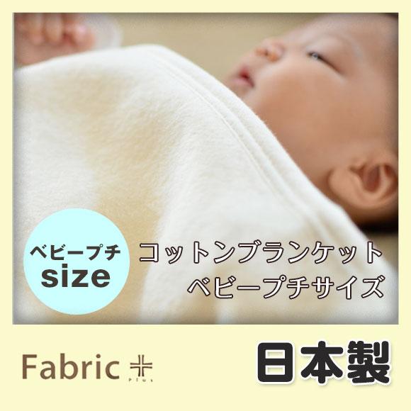 コットンブランケット ベビープチサイズ【綿100% エコテックス認証 日本製 綿毛布】【ファブリックプラス Fabric Plus】