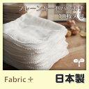コットンガーゼお口拭きハンカチ 10枚セット《日本製 エコテックス認証》《出産準備 ガーゼハンカチ》【ファブリックプラス Fabric Plus】