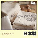 ドット柄コットンガーゼお口拭きハンカチ 4枚セット《日本製 エコテックス認証》《出産準備 ガーゼハンカチ》【ファブリックプラス Fabric Plus】