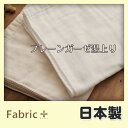 ガーゼ 湯上り タオル 湯上がり ベビー 生成り ホワイト 日本製 ファブリックプラス Fabric plus