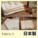 出産準備 ガーゼセット ハンカチ10枚 沐浴布2枚 湯上り2枚 ホワイト 生成り 日本製 ファブリックプラス Fabric plus