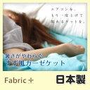【父の日ギフト】冷感、涼感の暑さがやわらぐ すず風3重ガーゼケットシングルサイズ【日本製】【寝具 クール】【ファブリックプラス Fabric Plus】