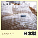 綿麻ガーゼケット《生成り》 シングルサイズ 《多重織 3重ガーゼ 日本製 無漂白》【ファブリックプラス Fabric Plus】