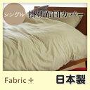 ★:布団カバー(掛け布団用)コットンフランネル シングル【日本製】【ファブリックプラス Fabric Plus】