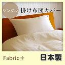 ★: 布団カバー シングル ダブルガーゼ【ファブリックプラス Fabric Plus】