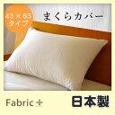 ◎:枕カバー♪ダブルガーゼピロケース (43cm×63cm用)[ふかふかセット対象商品]【ファブリックプラス Fabric Plus】