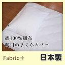ピロケース 《枕カバー 日本製》純白枕カバー 【ファブリックプラス Fabric Plus】