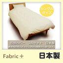 布団カバー 3点セット シングルサイズ 日本製無地カラーカバーリング 綿100%【ファブリックプラス Fabric Plus】