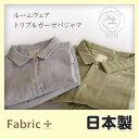 トリプルガーゼパジャマ《日本製》ソフトタッチでやわらかルームウェア、あったかナイトウェア【ファブリックプラス Fabric Plus】