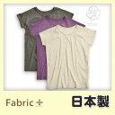 Tシャツ レディース フレンチスリーブ《半袖》 オーガニックコットンガーゼカットソー《フレンチスリーブ tシャツ レ…