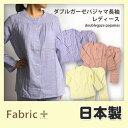 ダブルガーゼパジャマ レディース長袖【日本製 エコテックス認証】【ファブリックプラス Fabric Plus】