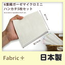 6重織ガーゼ マイクロミニハンカチ5枚セット《日本製 エコテックス認証 ガーゼクロス》【ファブリックプラス Fabric Plus】