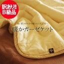 【B級品】暖かガーゼケット シングルサイズ【日本製 天然素材】【通常価格5800円(税別)】【B級品のためキズ・汚れ等があります】【ラ…