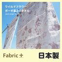 【決算セール対象品】ガーゼ バスタオル 湯上り 湯上がり 65×110cm ネイビー ボルドー ファブリックプラス Fabric plus
