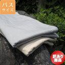 【訳あり価格】ガーゼ バスタオル 湯上り 湯上がり 約136×77cm 日本製 ベージュ グレー Fabric plus[ヘリンボンガーゼタオル]